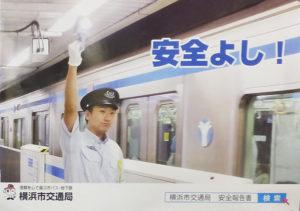 横浜市交通局の安全報告書を告知するポスター