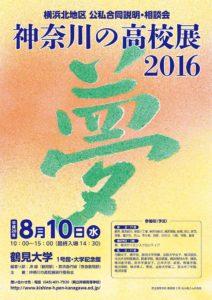 8月10日(水)の10時から15時まで鶴見大学で行われる横浜北地区の合同説明・相談会のポスター(神奈川県ホームページより)