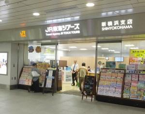 新横浜駅の駅構内と直結した場所にあるJR東海ツアーズ新横浜支店