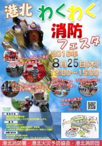 8月25日(木)の12時から15時まで日産スタジアムの「新横浜公園第一駐車場」で開かれる「港北わくわく消防フェスタ」のチラシ