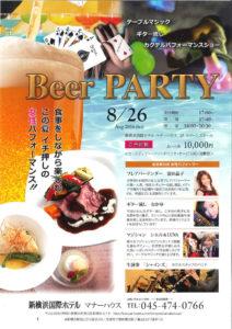 新横浜国際ホテル「ビアパーティー」のチラシ(同ホテルWebサイトより)
