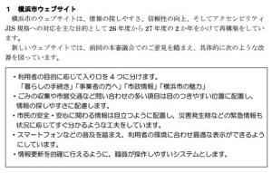 ホームページの刷新に向けてはさまざまな議論を続けてきた(横浜市の資料より)