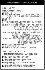 大倉山記念館オープンディの詳細