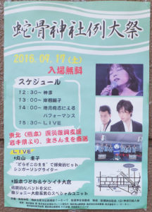 2016年の「蛇骨神社例大祭」ポスター