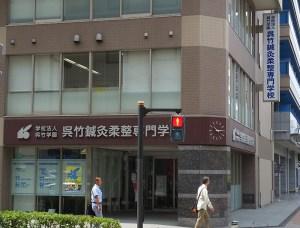 新横浜2丁目のスタジアム通りにある「呉竹(くれたけ)鍼灸柔整(しんきゅうじゅうせい)専門学校」