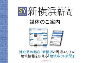 """新横浜新聞の簡単な資料(2016年10月版)をご用意しています。PDFで公開していますので、<a href=""""http://shin-yoko.net/wp-content/uploads/2016/10/201610_shinyoko_net_media_data.pdf"""" target=""""_blank"""">こちらからダウンロード</a>いただきご覧ください"""