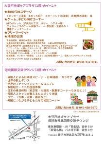 10月8日(日)は10時から15時まで、子どもも大人も楽しめるイベントが満載(チラシより)