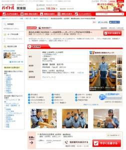「バイトル関東版」による「はま寿司 横浜菊名店」のアルバイト募集広告