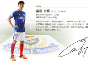 横浜F・マリノスの富樫敬真(けいまん)選手(F・マリノスのWebページより)