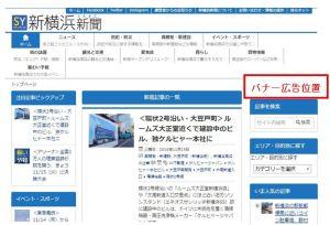 「新横浜新聞~しんよこ新聞」で初めてバナー広告主を公募します。(今回募集するパソコン版バナー広告・トップページ位置のイメージ)