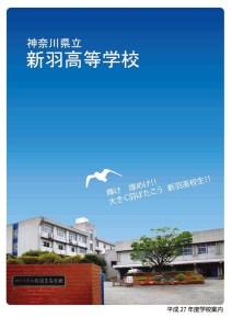 新羽高校の学校案内(PDFはこちら)