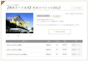 ホテルアソシア新横浜の「年末スペシャル大SALE」は12月1日から来年1月3日の期間に設定