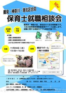 保育士就職相談会は「横浜ラポール」で11月30日(水)13時から16時まで行われる(鶴見区サイトより)