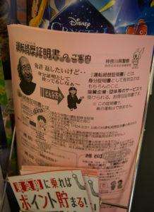 免許返納の案内は、港北区内の路線バス車内やタクシー車内でも一部設置されている(日吉駅で撮影)