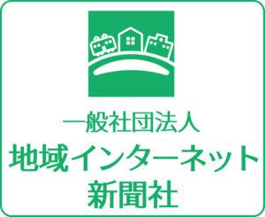 2016年12月22日に設立した地域インターネット新聞社