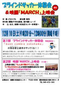 城郷小机地区センターで12月10日(土)に開かれる「ブラインドサッカー体験会」のチラシ(同センターサイトより)