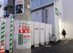 菊名西口に設けられた「バス停」