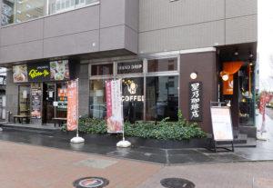 新横浜の街にも「星乃珈琲店」がある。隣は新横浜唯一の丼ぶりパスタ店「PASTAYA-YA(パスタヤ)」