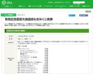 「直前大抽選会」の詳細(「ウィンズ新横浜」のページより)