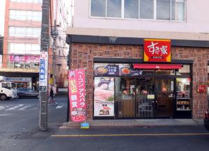 小机駅(南口)を出ると目の前にある「すき家」は
