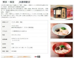 ジェイアール東海フードサービスは「博多 一風堂」を静岡駅の駅ビル内に出店している
