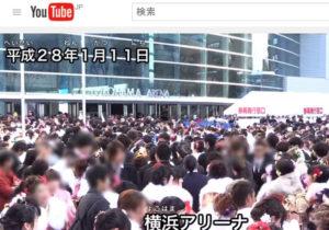 横浜アリーナ周辺は新成人でかなり混雑する(平成28年「成人の日」を祝うつどいの様子、横浜市のYouTubeチャンネルより)