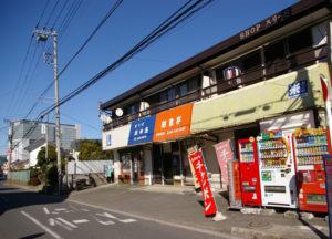篠原口から徒歩5分ほどの場所にある「浜田屋/話食亭」と「グラバー亭」(右)