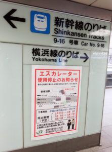 新横浜駅構内に貼り出されているJR東日本によるエスカレーター取り替え工事の告知