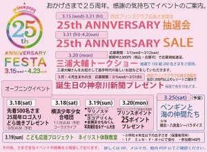 新横浜プリンスペペのイベント&インフォメーションより(PDFはこちら)