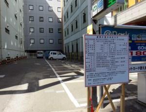 駐車場の閉鎖後に工事が始まるとみられる