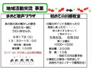 大豆戸地域ケアプラザ広報紙「まめのき」(2017年4月~6月号)より~地域活動交流事業