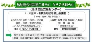 大豆戸地域ケアプラザ広報紙「まめのき」(2017年4月~6月号)より~ 福祉総合相談窓口まめどからのお知らせ