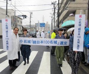 「小机城址まつり」のパレードでは「続日本100名城」を祝う横断幕を掲げた行進も