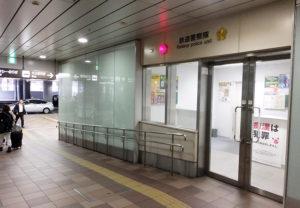 鉄道警察隊の新横浜分駐所は駅構内の若干目立たない場所にある