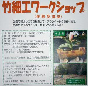 今月(2017年4月)21日(金)14時から港北図書館で行われる「竹細工のワークショップ」のチラシ