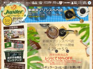 ジュピター新横浜プリンスペペ店の開店案内ページ