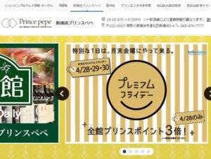 「プレミアムフライデー」を知らせる「新横浜プリンスペペ」のサイト