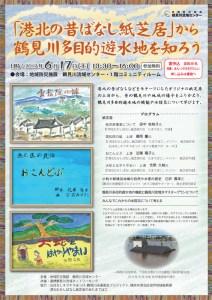 『「港北の昔ばなし紙芝居」から鶴見川多目的遊水地を知ろう』イベント開催を知らせる案内チラシ