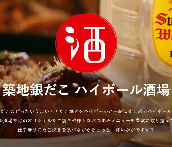 """築地銀だこの新業態店「ギンダコバル」、""""新横浜駅徒歩1分""""に7月出店へ"""