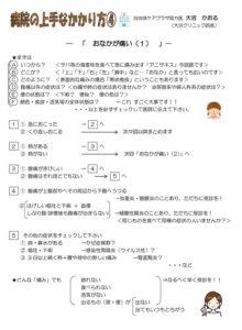 大豆戸地域ケアプラザ広報紙「まめのき」(2017年7月~9月号)より~「病院の上手なかかり方」