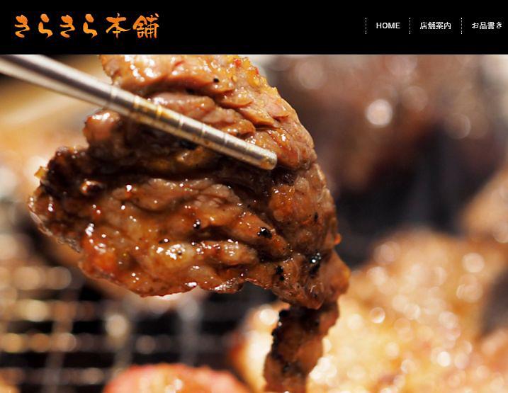 """新横浜では珍しい""""焼肉店""""の複数展開に挑戦、1丁目「きらきら本舗」が2丁目にも出店"""
