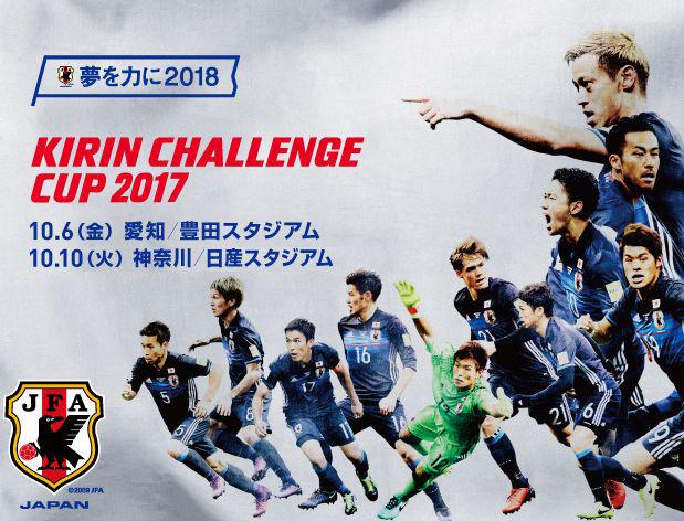 日産スタジアムで久しぶりのサッカー日本代表戦、10/10(火)夜にハイチ代表と