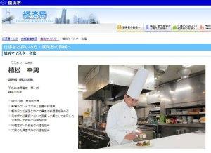 2009年には、横浜市が市民の生活・文化に寄与する優れた技能職者に対し選定している「横浜マイスター」にも認定された植松幸男さんがおせちを監修している(横浜市経済局サイトより)