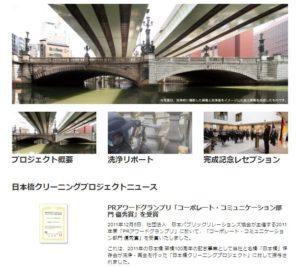 欧米では「ケルヒャーしました」という言葉が一般的になっているという。世界的に有名な建造物や彫像の洗浄・再生も手がけている活動の一環で、日本橋のクリーニングにも挑戦(同社サイトより)