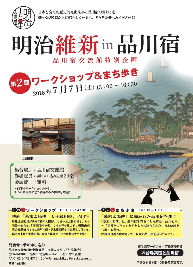 品川宿交流館特別企画