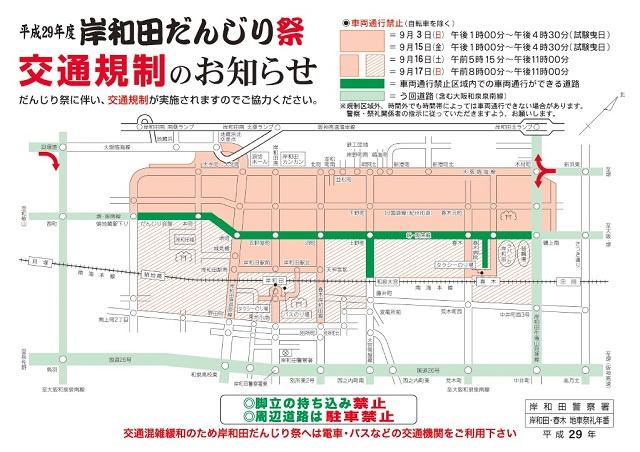 岸和田だんじり祭りの交通規制