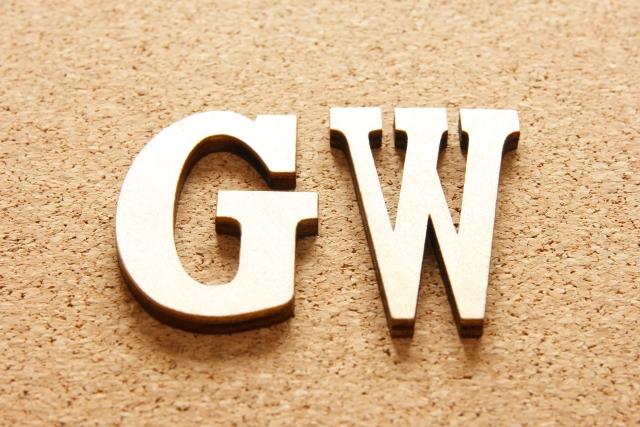 GWの文字