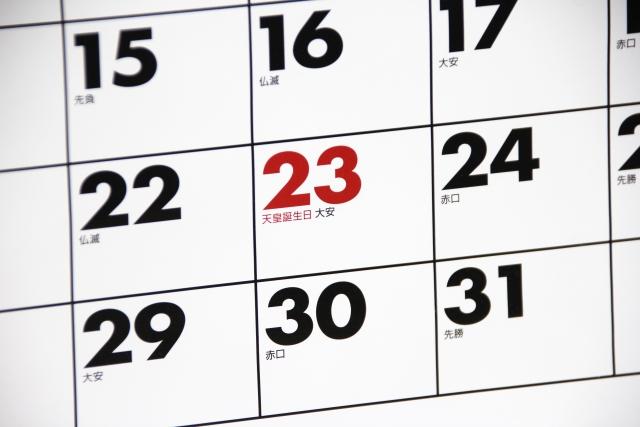 12月のカレンダー