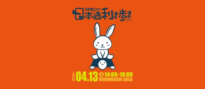 第7回「日本橋エリア 日本酒利き歩き 2019」