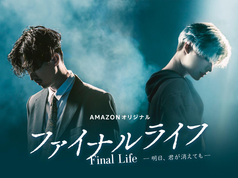 "Taemin: ""Final Life – Even If You're Gone Tomorrow"" Amazon Prime J-Drama"